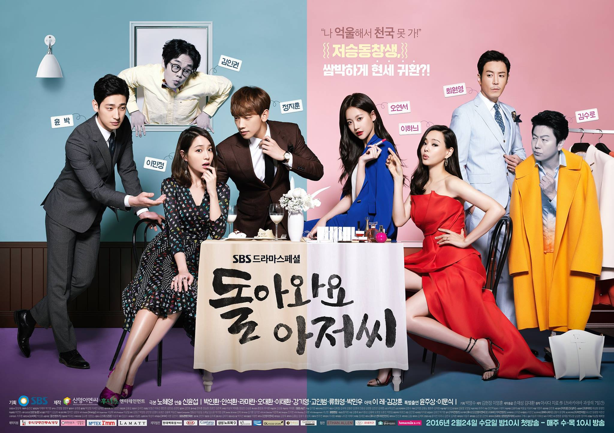 Please Come Back, Mister Official Poster