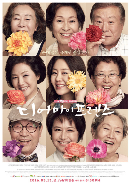 Official Poster HD Dear My Friends Korean Drama