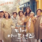 Poster HD Dear My Friends Korean Drama