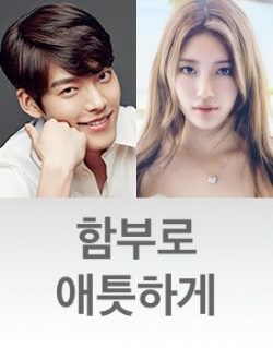 Poster Uncontrollably Fond 2