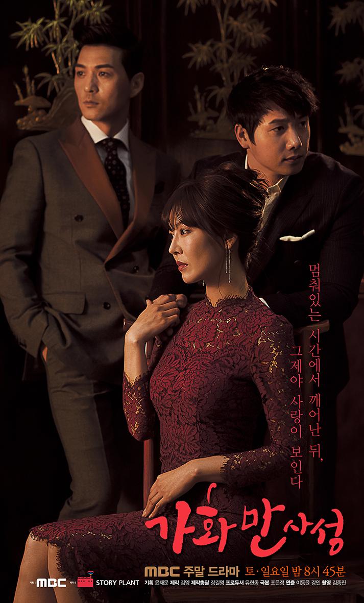 "Poster 1 K-Drama ""Happy Home"""