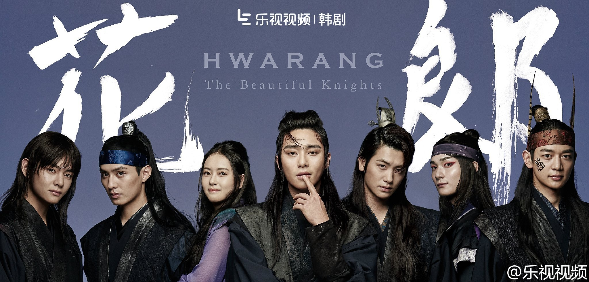 "Poster 1 KDrama ""Hwarang: The Beginning"""