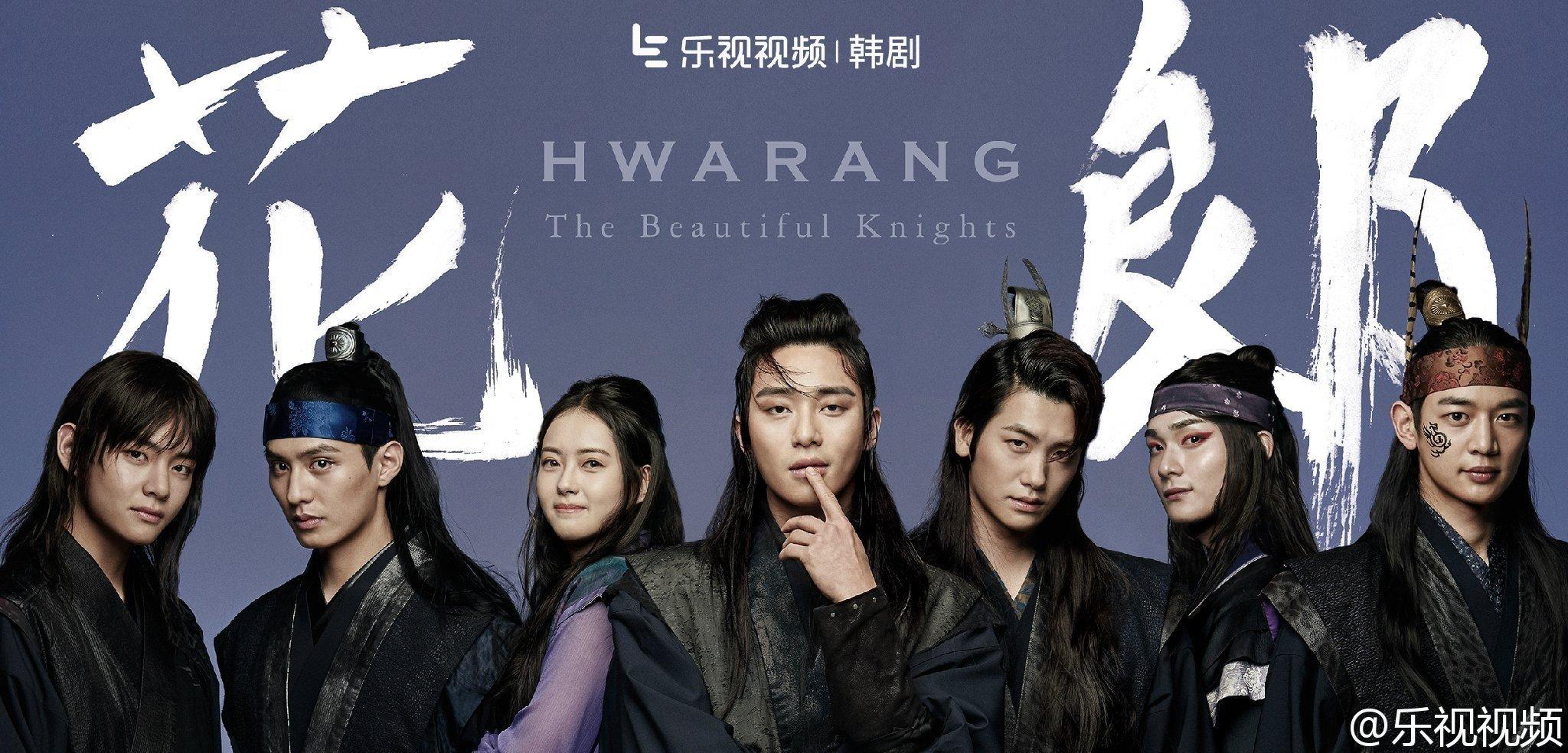 """Poster 1 KDrama """"Hwarang: The Beginning"""""""