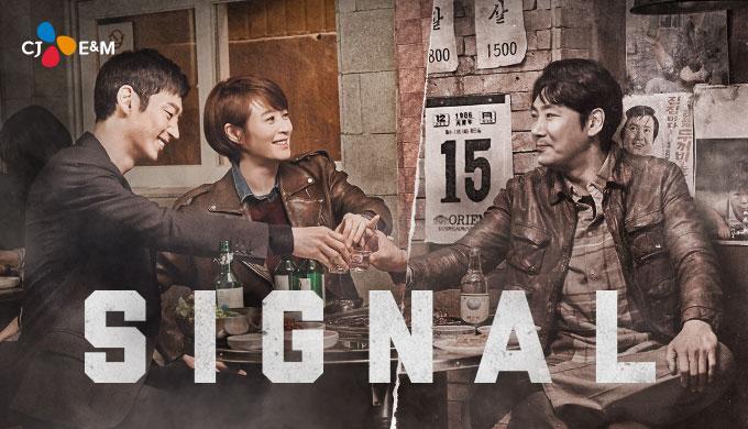 """Poster 1 K-Drama """"Signal"""""""