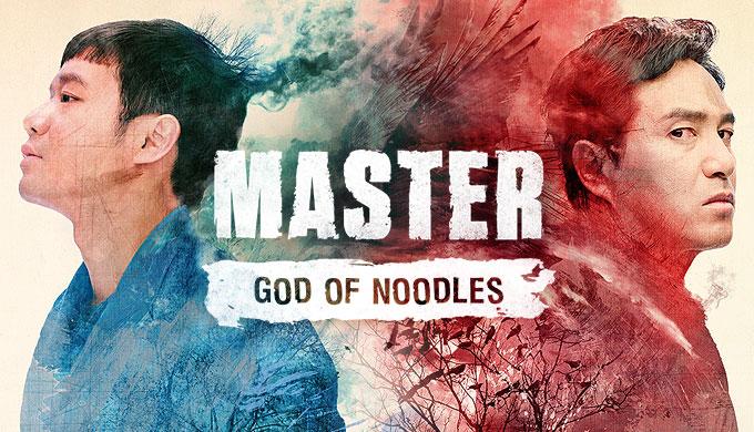 Poster The Master of Revenge 3