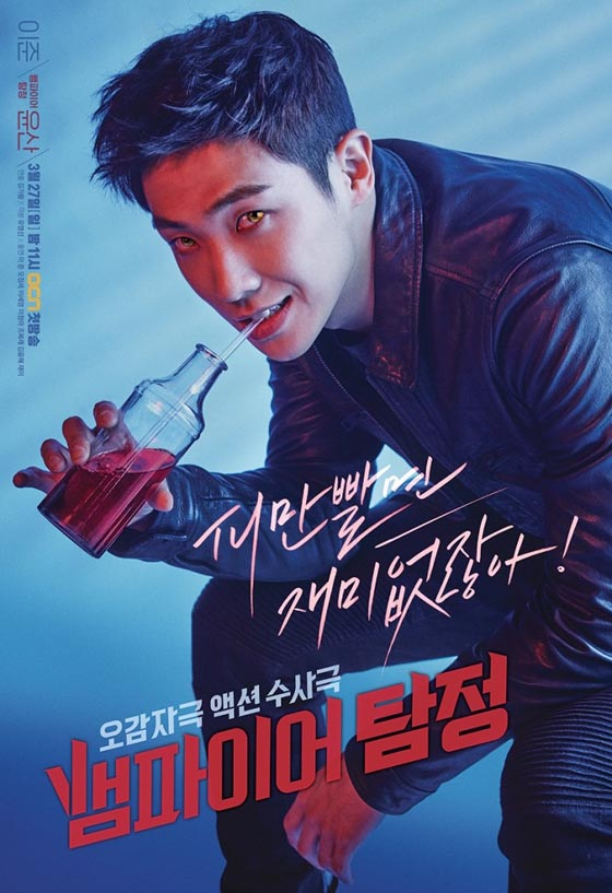 "Poster 4 K-Drama ""Vampire Detective"""