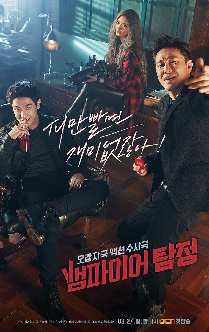 "Poster 1 K-Drama ""Vampire Detective"""