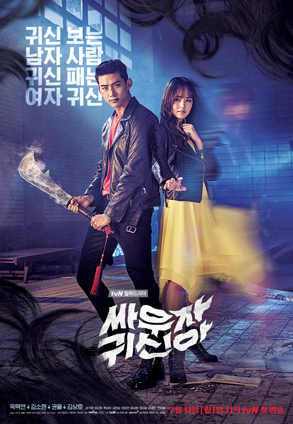 """Foto Kim So Hyun in K-Drama """"Let's Fight Ghost"""" (1)"""