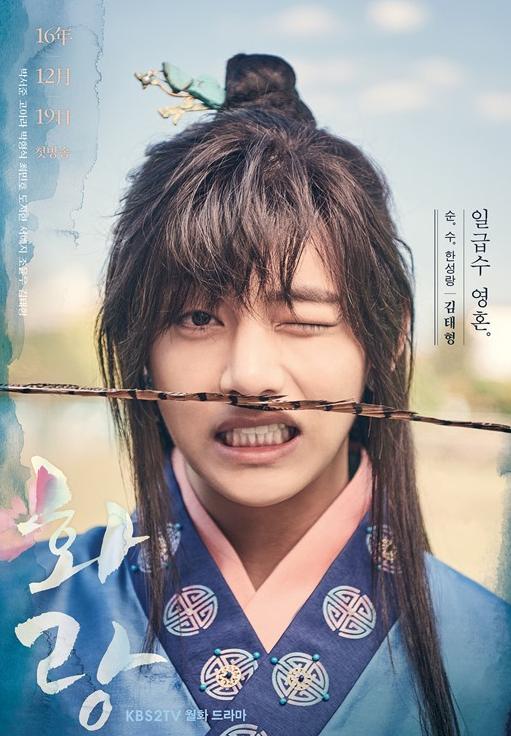 """Kim Taehyung, K-Drama """"Hwarang: The Beginning"""" Poster"""