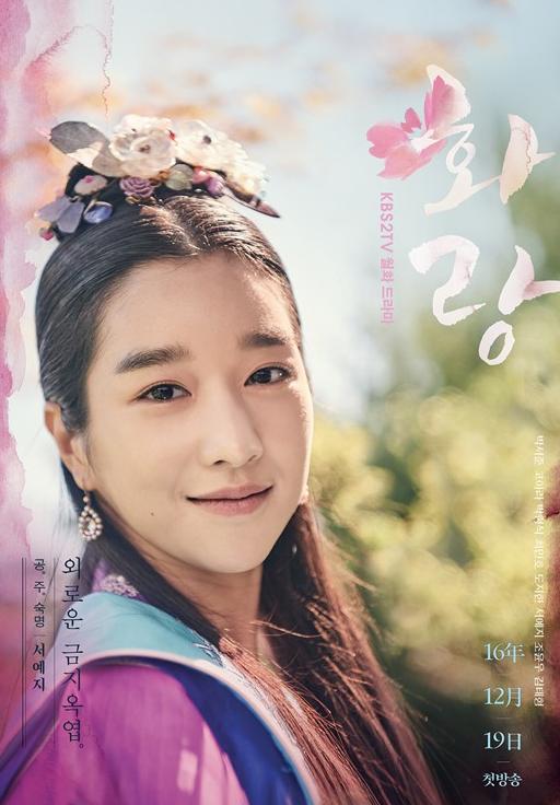 """Seo Ye Ji, K-Drama """"Hwarang: The Beginning"""" Poster"""