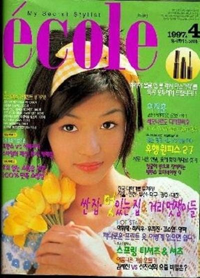 jun-ji-hyun-debut-picture