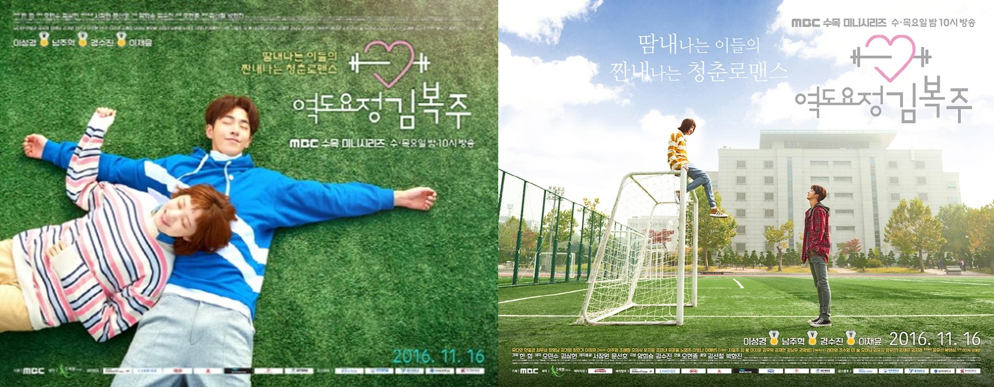 Lee Sung Kyung Kdrama Weightlifting Kim Bok Joo