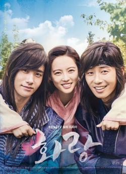 Hwarang Park Seo Joon Park Hyung Sik And Go Ara Poster 1