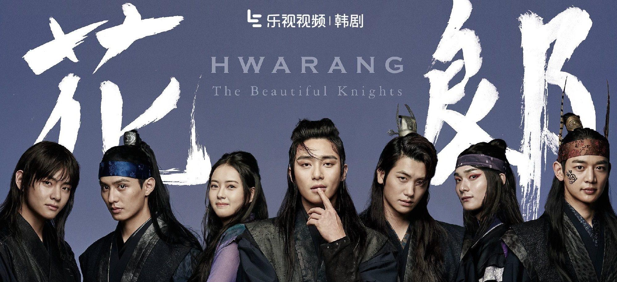 Park Seo Joon Kdrama Hwarang Poster 1