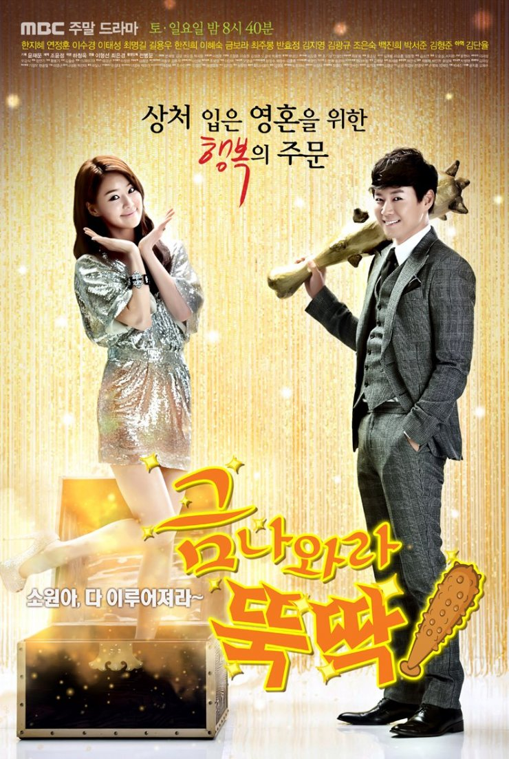 Park Seo Joon Kdrama Pots Of Gold Poster 2