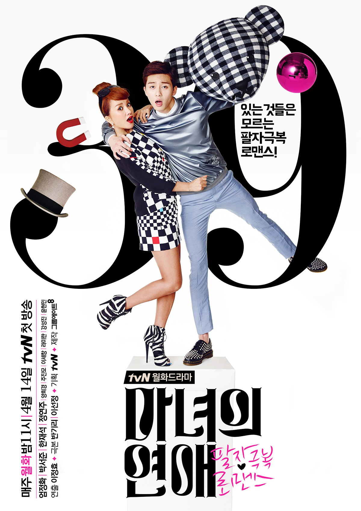 Park Seo Joon Kdrama Witch's Romance Poster 1