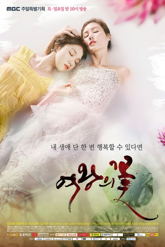 Lee Sung Kyung Kdrama Queen's Flower