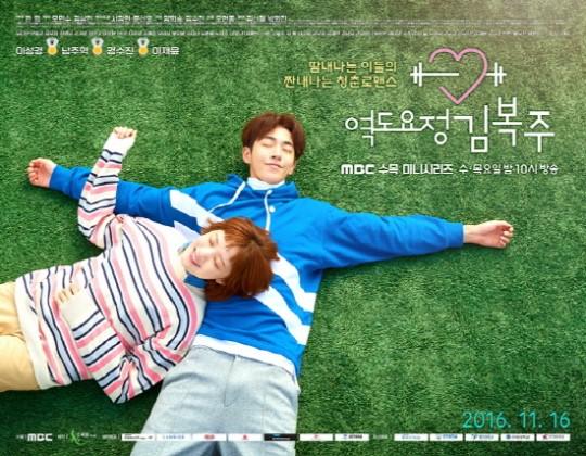 Lee Sung Kyung Kdrama Weightlifting Kim Bok Joo 1