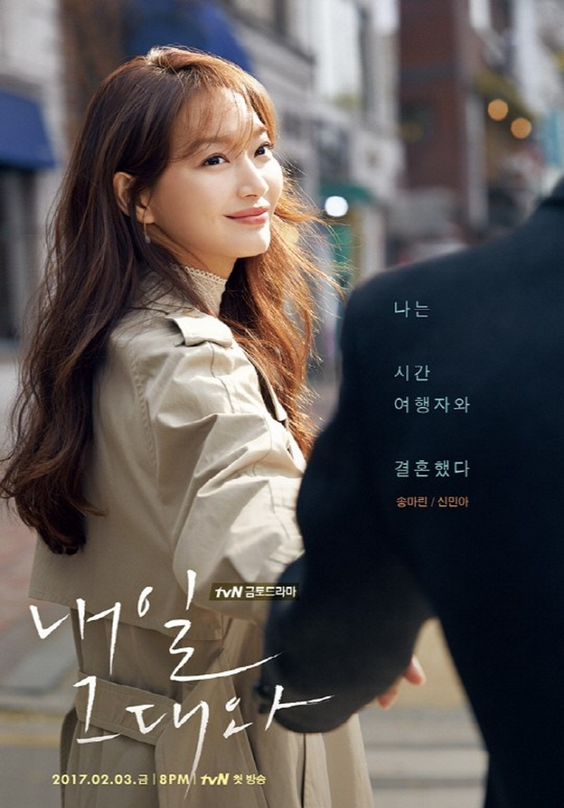 Tomorrow With You Poster 2