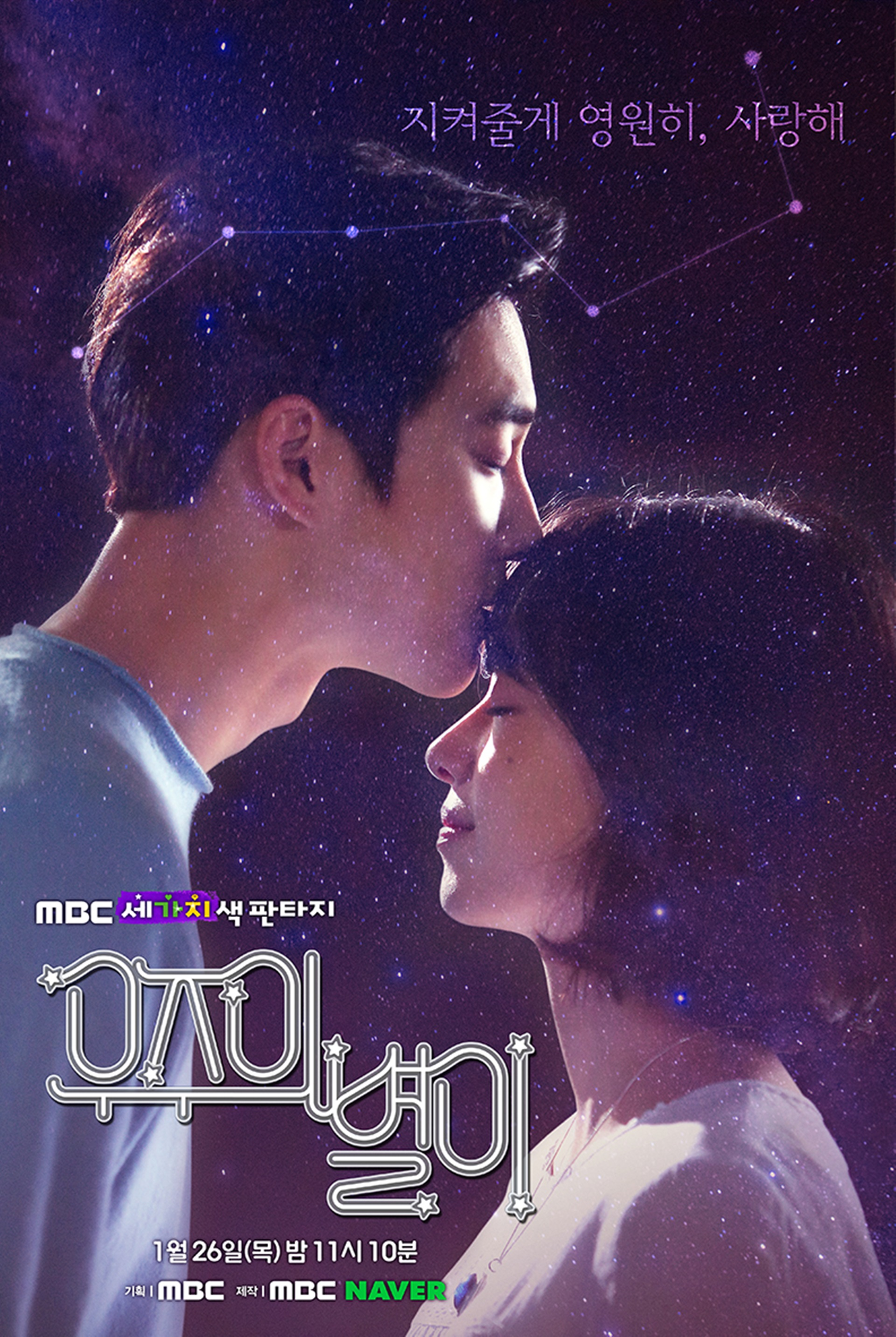 Kdrama The Universe Star Poster