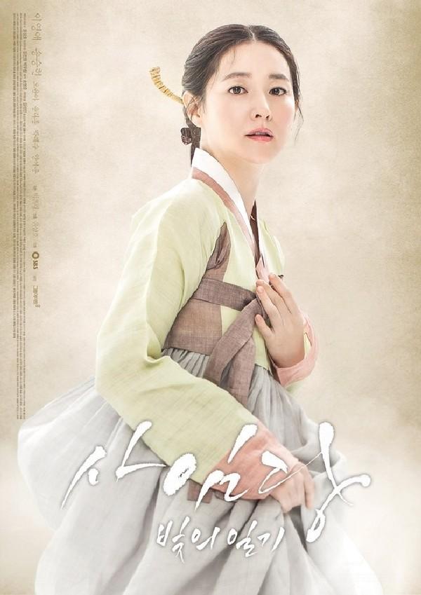 Saimdang, Light's Diary Official TV Series Poster 4